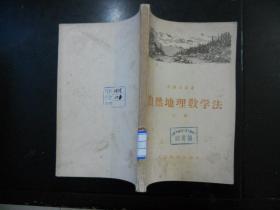 自然地理教学法 上册