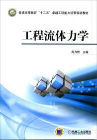 【二手包邮】工程流体力学 机械工业出版社 机械工业出版社