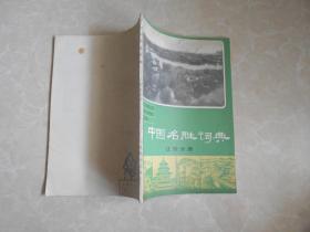 中国名胜词典 江西分册