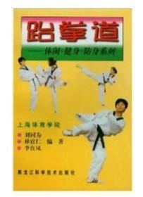 跆拳道/刘同为 等 著/黑龙江科学技术出版社9787538843057