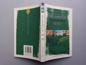 中国西藏旅游指南(法文版)