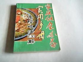 家庭饮食必备实用手册.危险吃法230解