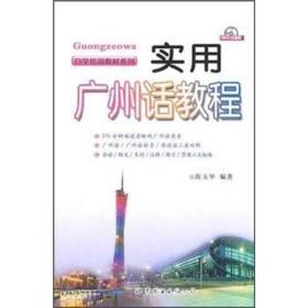 实用广州话教程