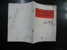 毛泽东 在扩大的中央工作会议上的讲话