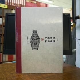 中国传统装饰图案(套装上下册)