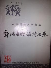 中国民间文学集成:鄄城县歌谣谚语卷