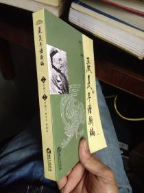 严复年谱新编 2004年一版一印1000册  同新品.
