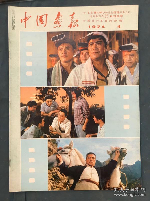 《 中國畫報 》 1974.4 (日文版)。