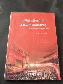 江泽民与社会主义市场经济体制的提出