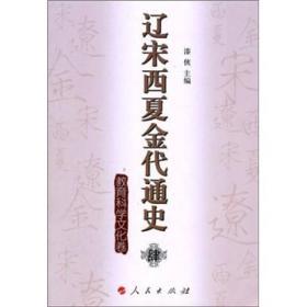 辽宋西夏金代通史4:教育科学文化卷