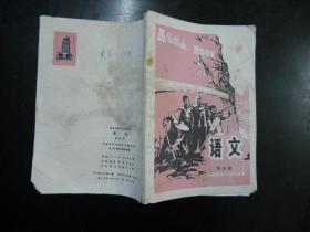 河南省高中试用课本 语文 第四册