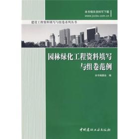 建设工程资料填写与组卷系列丛书:园林绿化工程资料填写与组卷范例