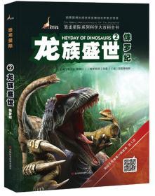 恐龙星际2 龙族盛世·侏罗纪