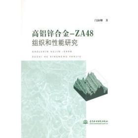 高铝锌合金-ZA48组织和性能研究