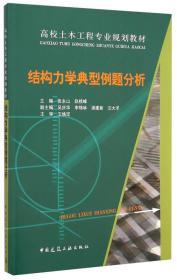 结构力学典型例题分析/高校土木工程专业规划教材
