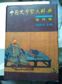 中国文学家大辞典•近代卷
