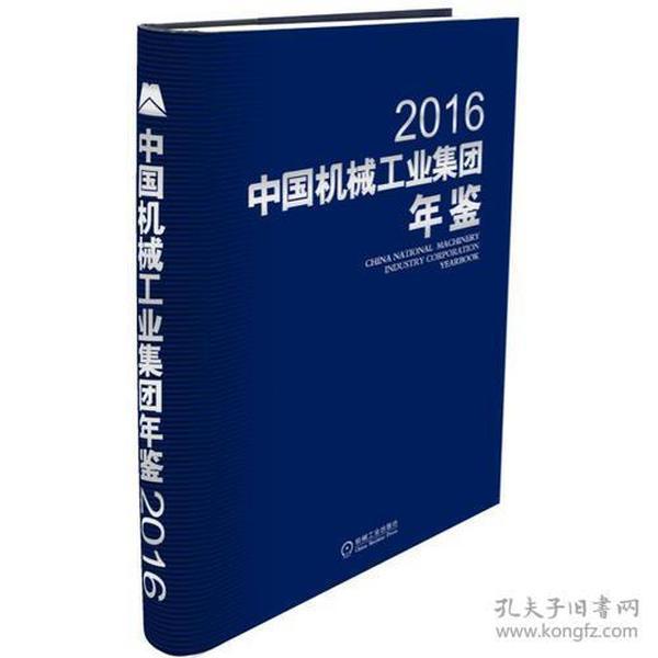 中国机械工业集团年鉴2016