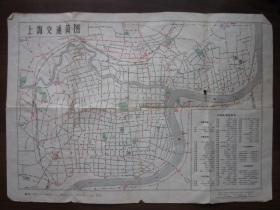 1971年上海交通简图(背面是五首革命歌曲)