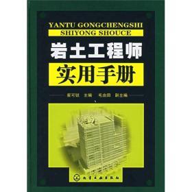 岩土工程师实用手册