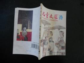 儿童文学(1994.5)