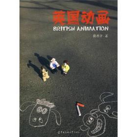 英国动画【有轻微水印不影响阅读】