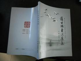 薛公瑞书法选集