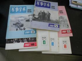 军事学术(1981年7本)