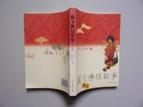 藏文佛经故事选译(库存书 95品)