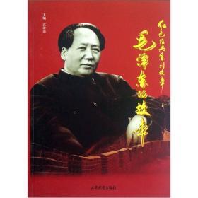 红色经典系列故事:毛泽东的故事