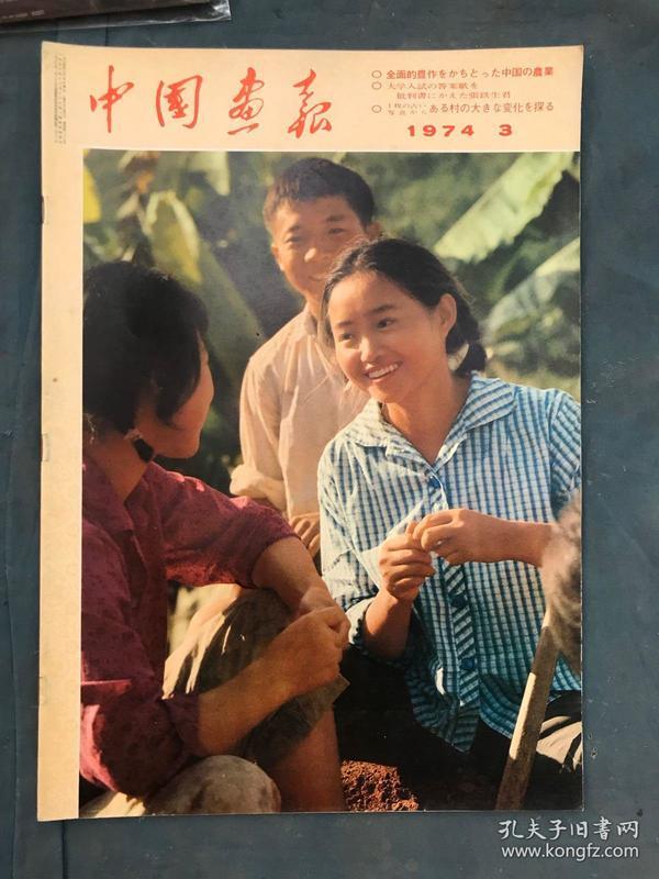 《 中國畫報 》 1974.3 ( 日文版 )。