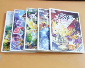 (第二季)赛尔号.精灵传说丛书系列(2、6、12-13、16、)5本合售