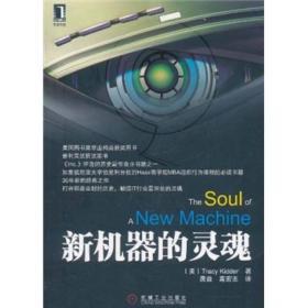 新机器的灵魂