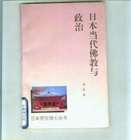 日本当代佛教与政治--日本研究博士丛书 (仅印刷2000册)