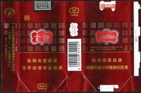 红云红河烟草有限公司出品【如意-云烟】焦油量8毫克,三行警语警句,带完整封口纸拆包烟标。