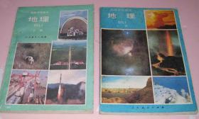 高中地理课本老版教科书亲子教育