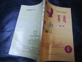 英语第六册