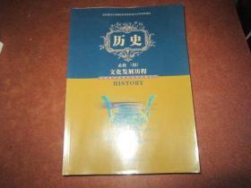 高中历史课本 必修3 文化发展历程 【岳麓版 无写划】