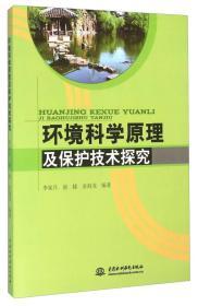 环境科学原理及保护技术探究