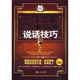 二十几岁一定要知道的说话技巧 奚华 九州出版社 9787510802775