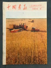 《 中國畫報 》1974.2 ( 日文版 )。