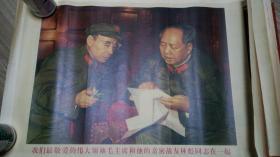 我们最敬爱的伟大领袖毛主席和他亲密战友林彪同志在一起