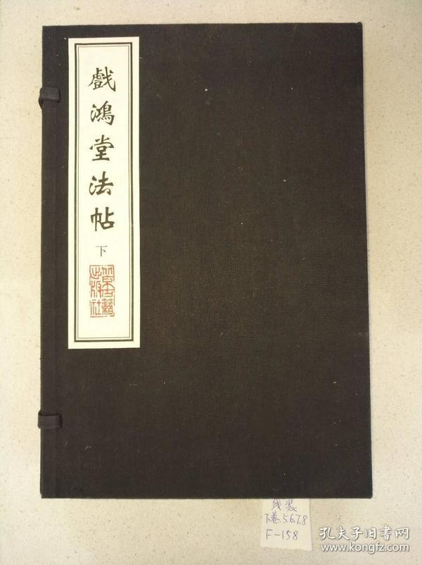戏鸿堂法帖   下册(中国善本丛贴集刊 16开线装 全一函共4册 5. 6. 7 .8,2002年1印)