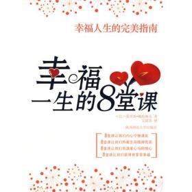 幸福一生的8堂课 比梅特林克 吴群芳 译 陕西师范大学出版社 9787561346396