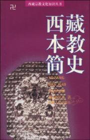 西藏本教简史
