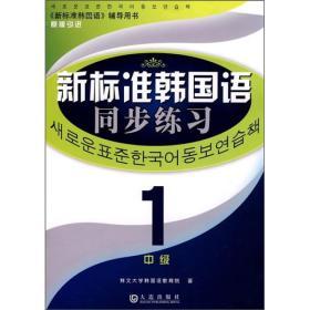 《新标准韩国语》辅导用书:新标准韩国语同步练习(中级1)