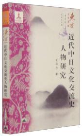 东方文化集成 近代中日文化交流史人物研究