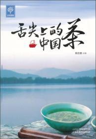 天天健康:舌尖上的中国茶