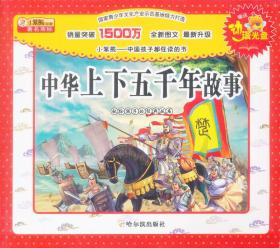献给孩子的经典丛书 中华上下五千年故事