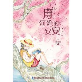 月河湾的安安 赵剑云 福建少年儿童出版社 9787539563152