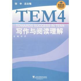 英语专业四级考试单项突破:写作与阅读理解 刘芹 上海外语教